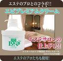 3293【宅配便送料¥550〜】エピプレミアムクリームDX ...