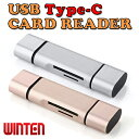 【メール便対応】4451/4452 WT-UCMR32 USB Type-C対応 3in1カードリーダー アルミニウム メモリカードリーダー USB-A / M...