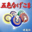 4447【宅配便!送料込】子ども用 なげこま 博進社 投げ 駒 コマ 手作り 日本製 国産