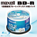 4966 maxell BRV25WPE.50SP 1回録画用 BD-R 標準130分 4倍速 フルハイビジョン録画対応 50枚スピンドルケース ブルーレイ