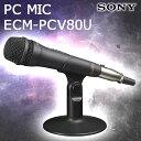 1406 ECM-PCV80U SONY ソニー 高音質 PC用ボーカルマイク エレクトリットコンデ