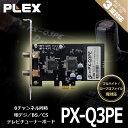 2472【PLEX】8チャンネル同時 地上デジタル・BS・CSクアッドチューナー PX-Q3PE【送料無料】