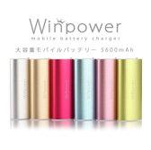 3450 モバイルバッテリー 5600mAh Winten WT-P56A 大容量 iPhone Androidスマートフォン対応【送料無料】