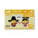 5182台湾 7日間 2GB データ通信 プリペイド SIMカード 簡易日本語説明書添付