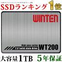 SSD 大容量 1TB【5年保証 即日出荷 送料無料 スペー...