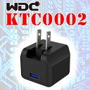 4954 USBチャージャー WDC KTC0002 USB...