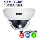 NSS 防犯カメラ ドーム型 NSC-AHD930VPU ワンケーブル 屋内 100万画素 業務用 ...