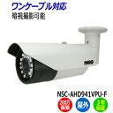 NSS 防犯カメラ 監視カメラ AHD 屋外 防水 業務用 200万画素 ワンケーブル(電源重畳方式) フルHD AHD防水暗視カメラ NSC-AHD941VPU-F 【送料無料】