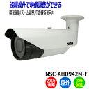 防犯カメラ 屋外 NSS NSC-AHD942M-F 200万画素 業務用 監視カメラ 暗視カメラ ...