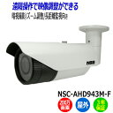 防犯カメラ 屋外 NSS NSC-AHD943M-F 200万画素 業務用 監視カメラ 暗視カメラ ...