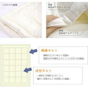 洗っても中綿がよりにくい縫製
