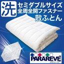 パラレーヴ 洗える布団(敷ふとん) セミダブルサイズ 120×210cm【あす楽対応】【送料無料