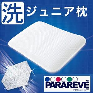 洗えるまくらブレスエアー(R)ジュニア用まくら29×40センチ