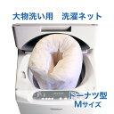 洗濯ネット大型M 敷布団 掛ふとん 大物洗い 家庭用洗濯機 コインランドリー 乾燥機 日本製 ファスナー2個 ダブル式 ドーナツ型 マジックテープカバー有り 120×53cm 特大 おしゃれ バック 収納 使い方 おすすめ 洗濯用品windowbird メール便 WB021-M