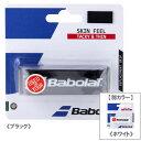 バボラ [Babolat] スキンフィール(1本入)(BA670056)[元グリップ]