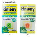 キモニー[kimony] クエークバスター (KVI205)