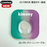 【限定商品】キモニー[kimony] クエークバスター (KVI205)グリーンパープル