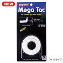 トーナ メガタックオーバーグリップ ホワイト(US-TG-MEGA)[TOURNA グリップテープ]