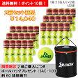 【期間限定】ダンロップ [DUNLOP] テニスボール St. ジェームス 2箱(1缶4球入/30缶/120球※10ダース)