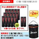『2箱同時購入でボールバッグプレゼント』【増量】スリクソン [SRIXON] テニスボール