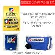 【キャンペーン】ウイダーゴールドエナジー10L用(12袋入り)5箱セット