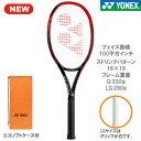 ヨネックス [YONEX] 硬式ラケット VCORE SV100(VCSV100)※スマートテニスセンサー対応品