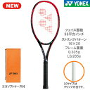ヨネックス [YONEX] 硬式ラケット VCORE SV98(VCSV98)※スマートテニスセンサー対応品