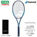 【予約商品3月入荷予定】バボラ [Babolat] 硬式ラケット ピュアドライブ VS(BF101328