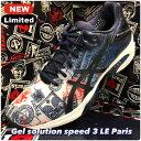 【数量限定】アシックス ゲルソリューションスピード3 L.E. PARIS(E711N 4549カラー)[asics シューズ メンズ] オールコート用