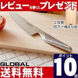 是【带赠品】【】GLOBAL(全球)菜恳切14cm GS-5世界最高峰的菜刀。蔬菜向终结!【带赠品】【】GLOBAL(全球)菜恳切14cm GS-5[【おまけ付き】【】GLOBAL(グローバル) 菜切14cm GS-5 世界最高峰の包丁です。野菜切りに