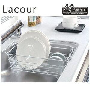 LacourラクールドレイナーS/水切りカゴ/ドレーナー/食器洗い/キッチン用品/シンク/清潔/洗い