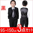 子供 スーツ 男の子 キッズ 子供スーツ キッズスーツ 黒 ...