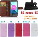 Nexus 5X ケース google nexus5X 3点セット 保護フィルム タッチペン おまけ ガラスフィルム 保護 フィルム カバー 手帳 手帳型 手帳型ケース LG メール便 送料無料 02P01Oct16