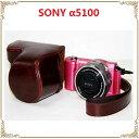 SONY α5100 ケース a5100 カメラケース α5000 ILCE-5100 ILCE-5000 カメラバック バック ソニー カメラ カバー 一眼 ...