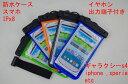 iPhone SE スマホ 防水 ケース iPhone5s ...