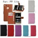 Huawei p9lite ケース p9 lite カバー 手帳 手帳型ケース 手帳型 メール便 送料無料 02P03Dec16