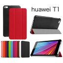 Huawei MediaPad T1 7.0 ケース カバー 3点セット 保護フィルム タッチペン おまけ フィルム スタンドケース スタンド メディアパッド 送料無料 メール便 02P03Dec16