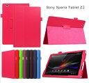 Xperia Z2 Tablet ケース 3点セット 保護フィルム タッチペン おまけ カバー au SOT21/docomo SO-05F/SONY SGP511/ SONY SGP512 保護ケース z2tablet メール便 送料無料 02P01Oct16