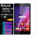 Asus Zenpad 3 8.0 Z581KL 保護フィルム Zenpad3 ガラスフィルム 8インチ Z581 ガラス フィルム 強化ガラス 日本製ガラス素材 2.5Dラウ..