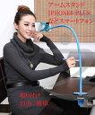iphone スタンド アームスタンド iphone6 plus 卓上ホルダー モバイル 卓上 スマホ スマートフォン フレキブル クリップ 携帯電話スタンド フレキシブルス マートフォン アーム フレキシブルスマートフォンアーム メール便 送料無料 02P03Dec16
