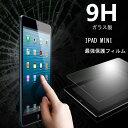 ipad mini3 送料無料 ipad mini mini2 retina ガラス製 保護 フィルム 保護フィルム ipadmini2 アイパッド ミニ 2 タブレット 9H 液晶保護フィルム 強化