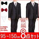 子供 スーツ 95/100/110120/130/140/1...