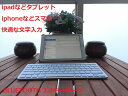 キーボード ipad 2点セット タッチペン iPhone Bluetooth iphone6 mini ipad4 【02P28Sep16】