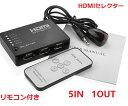 HDMIセレクター HDMI切替機 5回路切替器 5入力1出力 HDMI分配器 1080p HDMI セレクター 切替機 切り替え機 簡単 リモコン付き HDM...