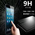 Xperia Z2 Tablet Z4 Z3 compact GALAXY Tab4 7.0 403SC SoftBank tab S 8.4 SC-03G/SM-T800 DOCOMO フィルム 保護 保護フィルム ガラス 強化ガラス GALAXY TabS 10.5 Google Nexus9 Nexus7 mini ipad air2 air mini3 ipad4 SCT21 9H 送料無料 メール便 【P20Aug16】