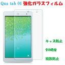 Qua tab01 保護フィルム au Qua tab 01 ガラスフィルム ガラス フィルム 保護 kyt31 京セラ/KYOCERA メール便 送料無料