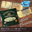 世界三大ブルーチーズ 食べ比べ 詰め合わせ セット 青カビ ゴルゴンゾーラ スティルトン ロックフォール