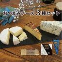 ワイン付き チーズ  チーズセット 詰め合わせ おつまみ お得 世界のチーズ 3種 ブリー ゴーダトリュフ ダナブルー
