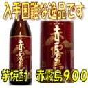 幻の芋焼酎 赤霧島 900