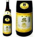 呉春 特吟 1800酒日本酒地酒産地大阪府家飲みお祝い御祝お誕生日